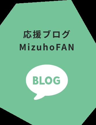 mizuhoブログ